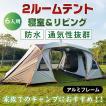 テント ハウス 2ルーム 6人用 大型 寝室 リビング ロッジ ドーム型 オールインワン ファミリー イベント スクリーン キャンプ アウトドア レジャー od292