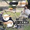 テーブル 折りたたみ レジャー ロール ウッド 90cm ピクニック ローテーブル  ハイテーブル アウトドア キャンプ バーベキュー インテリア od391