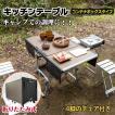 テーブル キッチン アウトドア 調理台 折りたたみ チェア ボックス ポータブル 料理 収納 ラック キャンピング クッキング テーブル キャンプ od429
