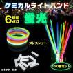 ケミカルライト ブレスレット 120本セット 光る ペンライト コンサート EDM 結婚式ニ次会 グッズ pa023