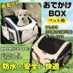 犬 キャリー 車 キャリーバッグ 犬用 ドライブシート 猫 キャリーケース ドッグバッグ 防水 ペット pt006
