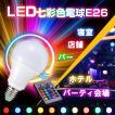 LED ライト e26 パーティ リモコン付き 電球 10色 イルミネーション インテリア 照明 sl026
