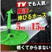 伸びるホース 5m〜15m 伸縮ホース マジックホース ホース 伸びる ガーデニング 洗車ホース 散水ホース ZK001-10