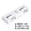人感センサー LED ライト 人感センサーライト 自動点灯 自動消灯 屋内 室内 コンセント不要 新生活 ZK061