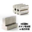 ネオジウム磁石 30個セット ネオジム 超強力 マグネット 小型 丸型 長方形 薄型 N50 10mm×2mm zk067