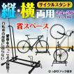 自転車 スタンド  ディスプレイロードバイク ディスプ...