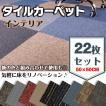 タイルカーペット 22枚セット 50×50 ラグ ラグマット カーペット ループパイル 洗える 部分 貼り替え 防音 新生活 zk101