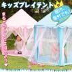 テント キッズテント 子供用 アウトドア キャンプ 秘密基地 女の子 男の子 プレイルーム 室内室外兼用 お姫様 プリンセス 折り畳み式 知育玩具 zk243
