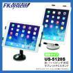 タブレットスタンド US-5120S 約 7〜13インチ対応(iPad mini , iPad Pro12.9対応)