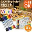 らくやきマーカー8色セット ビビッド/RAKUYAKI Marker 8 Color Set Vivid/エポックケミカル/在庫有/メール便可
