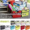 meori 折りたたみ式ストレージボックス classic Small(容量15L/耐荷重30kg)/メオリ foladablebox(APEX)/在庫有