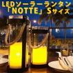 DI CLASSE キャンドルのような灯り ソーラー式 LED ランタン NOTTE ノッテ Sサイズ/ディクラッセ/海外×/在庫有