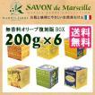 サボン ド マルセイユ マルセイユBOXオリーブ(オリーブ200g×6個入り)/ジーピークリエイツ/お取寄せ