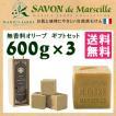サボン ド マルセイユ ビッグキューブギフト(オリーブ600g×3個入り)/ジーピークリエイツ/在庫有