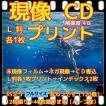 フィルム現像 +L判各1枚プリント+CD書込4Bでデータ保存 +Wインデックス 「写ルンですOK」
