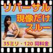 リバーサルフィルム現像のみの商品   35ミリ・ブローニー120 同価格