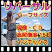 ハーフフィルム・リバーサルフィルム現像+CDつき(高解像度16Bでデータ保存)