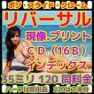 リバーサルフィルム現像+プリントCDつき(高解像度16Bでデータ保存)35ミリ・ブローニー120 同価格