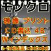 モノクロフィルム現像+プリントL版各1枚+CD書込(4B)最短2日