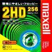 【生産終了品・在庫限り】 Maxell 3.5インチ 2HD フロ...