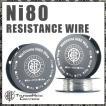 電子タバコ VAPE ワイヤー 単線 ビルド リビルド コイル Ni80 ニクロム ニッケル クロム ティーエイチシー サンダーヘッドクリエイションズ THC Ni80 Wire