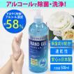 アルコールジェル 手指用 アルコール除菌・洗浄 ハンドジェル 500ml 大容量 在庫あり 速乾 洗浄 安心の日本製