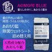 アルコール除菌シート あおもり藍 ウェットシート 80枚入 ウェットティッシュ 詰め替え用 [天然由来成分]