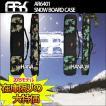 スノーボード ケース ARK エーアールケー 14-15モデル ヒップパッド AR6401 SNOW BOARD CASE ボードケース 【返品種別SALE】