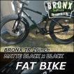 ファットバイク ブロンクス FATBIKE BRONX /BRONX TR 26inch / MATTE BLACK x BLACK/ ディスクブレーキ 26インチ/日本正規販売品/