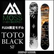 16-17 MOSS スノーボード モス FLEA限定 TOTO BLACK SF トト ブラック エスエフ スノボー 板 入荷済み