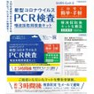 新型コロナウィルス PCR検査 唾液採取用検査キット 自宅で採取、送付で通知! 東亜産業