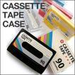 カセットテープ型ケース(名刺入れ、カードケース、小銭入れ、小物入れ)