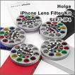 【半額.送料無料】Holga(ホルガ)iPhone Lens Filter Kit SLFT-IP4(iPhone4S/4対応)カメラフィルター搭載アイフォンケース【セール】