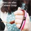 Mini Les ailes カメラストラップ