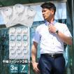 ワイシャツ メンズ 半袖 自由に選べる クールビズ 形...