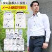 メール便送料無料 ワイシャツ メンズ 長袖 半袖 形態安定 ホリゾンタル ボタンダウン レギュラーカラー ショートワイド カッターシャツ スリム yシャツ