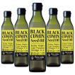 【5本セット】ドイツ産 エキストラバージン ブラッククミンシードオイル 300ml コールドプレス|EXTRA VIRGIN COLD PRESSED BLACK CUMIN SEED OIL