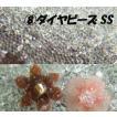 (8)ダイヤビーズSS  20g(袋入り)