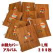 フォトアルバム 木製カバー L判サイズ 大容量 写真 200枚収納 ギフト