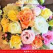 バラ ハーブのアレンジメント プレゼント お祝い あすつく 花 誕生日 贈り物 退職祝い 生花