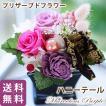 花ギフト  贈り物 花 枯れ ない  ハニーテール  プリザーブドフラワー 贈り物 花  送料無料