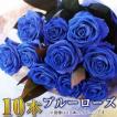 青いバラ 花束 10本 青 薔薇 花束  ブルーローズ プレゼント 退職花束 送別花束