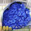 バラ 花束 青 薔薇 青いバラ100本花束  誕生日花ギフト ブルーローズ プレゼント