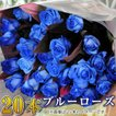 バラ 花束 青 薔薇 青いバラ20本花束  誕生日花ギフト ブルーローズ プレゼント ホワイトデー