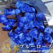 バラ 花束 青 薔薇 青いバラ45本花束  誕生日花ギフト ブルーローズ プレゼント