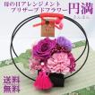 母の日限定 プリザーブドフラワー 円満 (母の日バージョン) お花 プリザーブドフラワー アレンジメント バラ 薔薇 送料無料