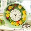 枯れない花 ギフト  花時計ナチュラルグリーン 円形 プリザーブドフラワー 誕生日 記念日 贈り物 花 枯れ ない