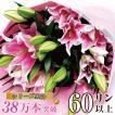 花束ギフト ピンク ユリの花束 60輪 誕生日 ゆり 百合 プレゼント 贈り物