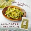 ドッグフード 無添加 乾燥野菜 野菜 キャベツ わんちゃんの野菜畑 キャベツ 125g