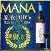 マナ酵素 酵素ドリンク 1日 週末 半日 ファスティング ブラックフライデー MANA 500ml × 1本 プログラム付き ファスティングドリンク あすつく 送料無料